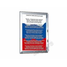 """Гос символ """"Гимн РФ"""" в алюминиевой рамке с отщёлкивающимся профилем А3"""