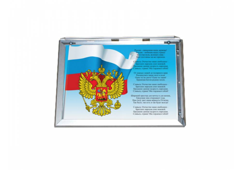 """Гос символ """"Флаг РФ"""" в алюминиевой рамке с отщёлкивающимся профилем А3"""