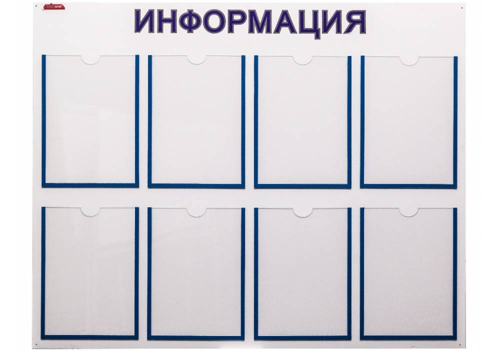 Информационный стенд ПВХ настенный (8 карманов)