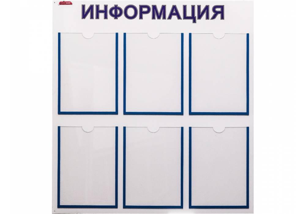 Информационный стенд ПВХ настенный (6 карманов)