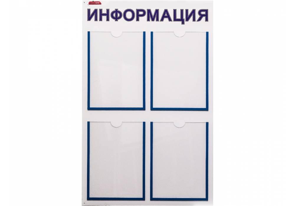 Информационный стенд ПВХ настенный (4 кармана)