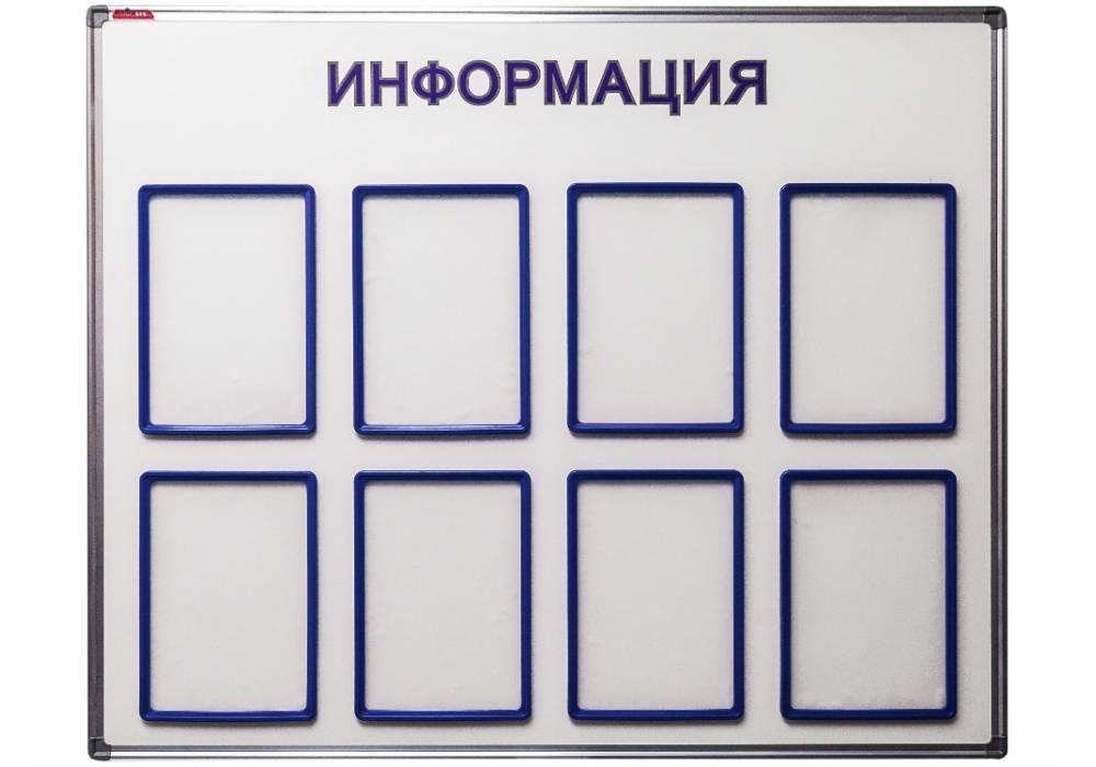 Настенный информационный стенд с карманами А4 (8 карманов)