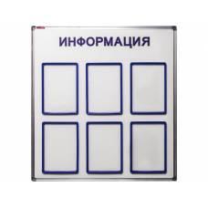 Настенный информационный стенд с карманами А4 (6 карманов)
