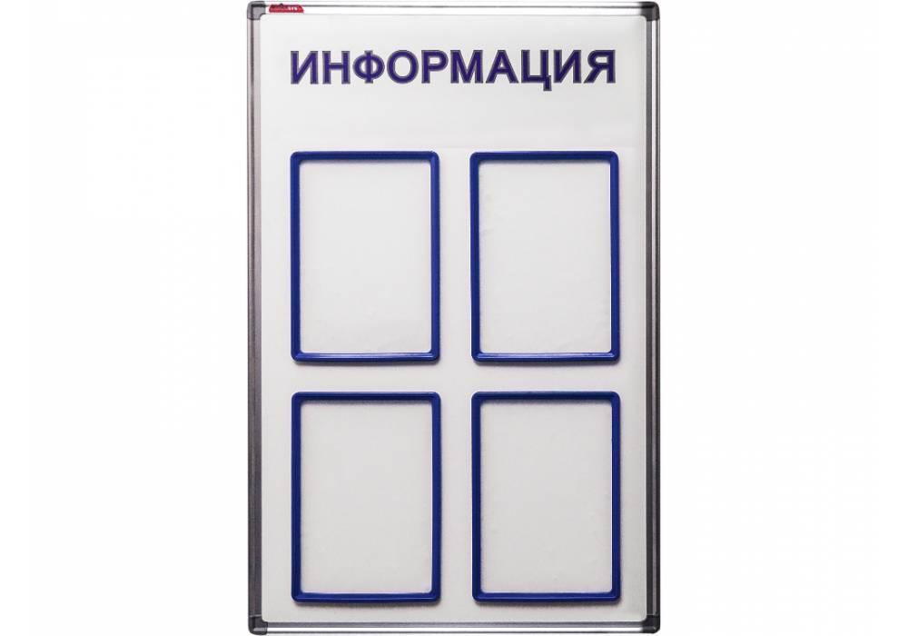 Настенный информационный стенд с карманами А4 (4 кармана)